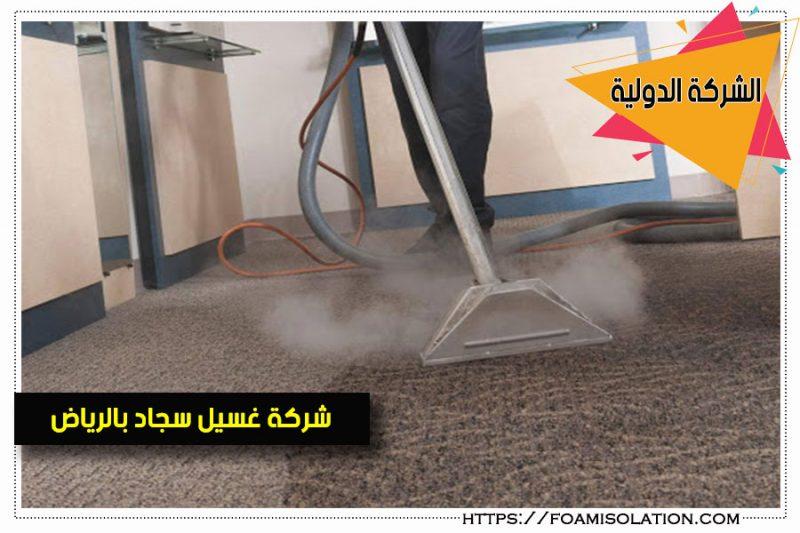 تنظيف سجاد بالبخار بالرياض