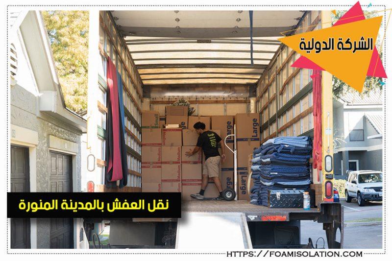 نقل اثاث بالمدينة المنورة